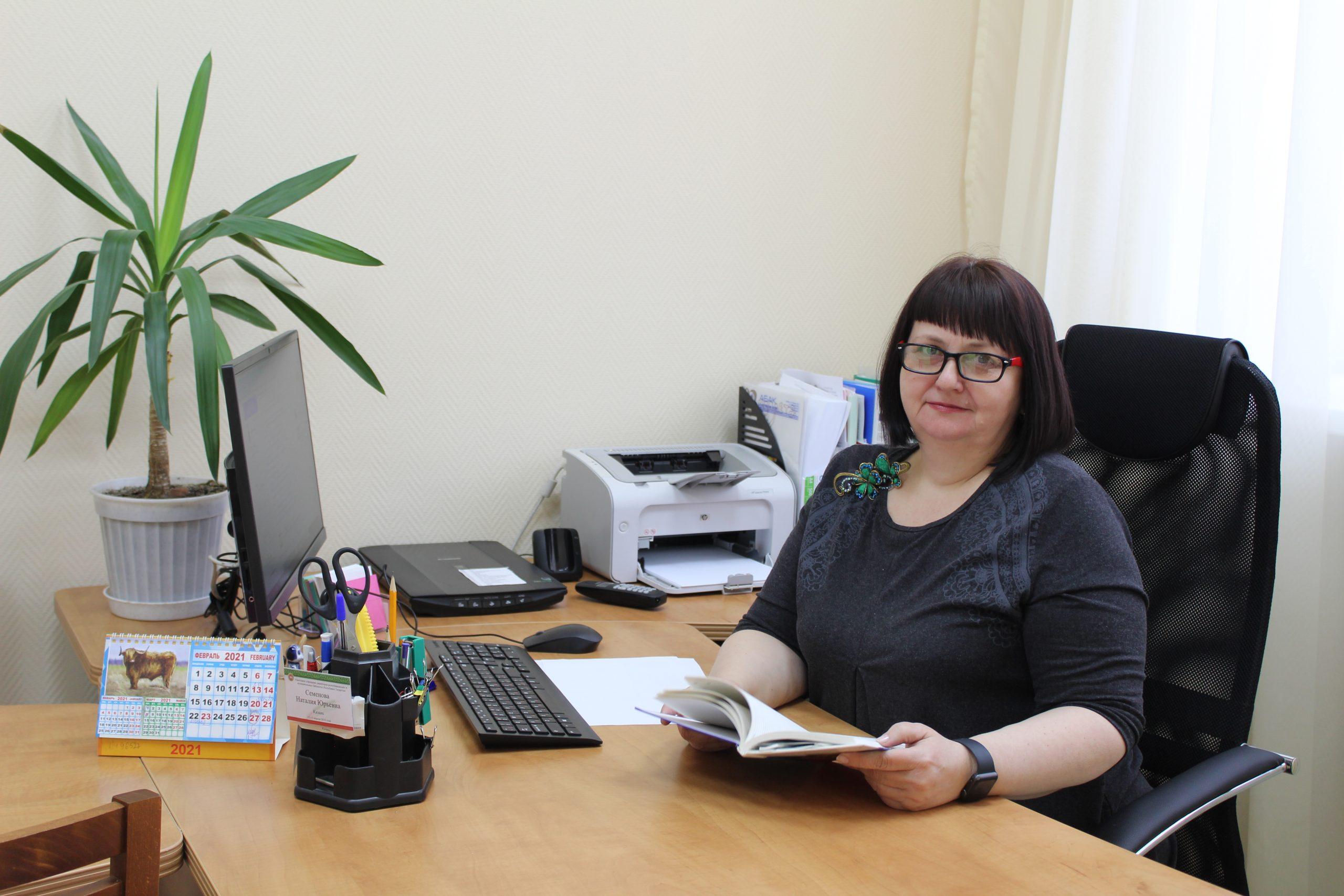 Семёнова Наталия Юрьевна