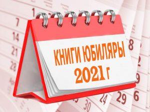Книги-юбиляры 2021 года