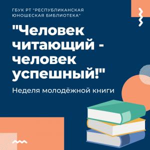 Неделя молодёжной книги