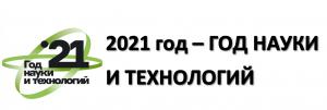 2021 год – ГОД НАУКИ И ТЕХНОЛОГИЙ