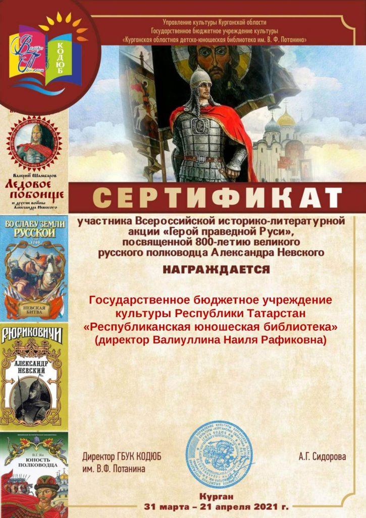 """Всероссийская акция """"Герой праведной Руси"""""""