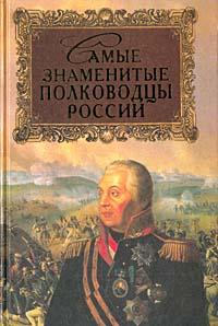Самые знаменитые полководцы России