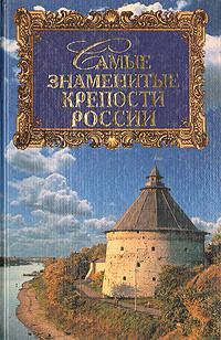 Самые знаменитые крепости России