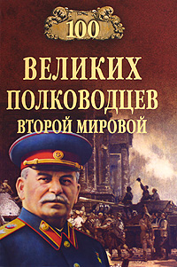 100 великих полководцев Второй мировой.