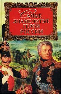 Самые знаменитые герои России