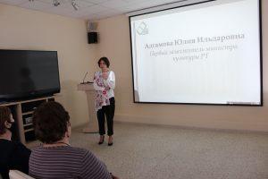 Ю.И.Адгамова
