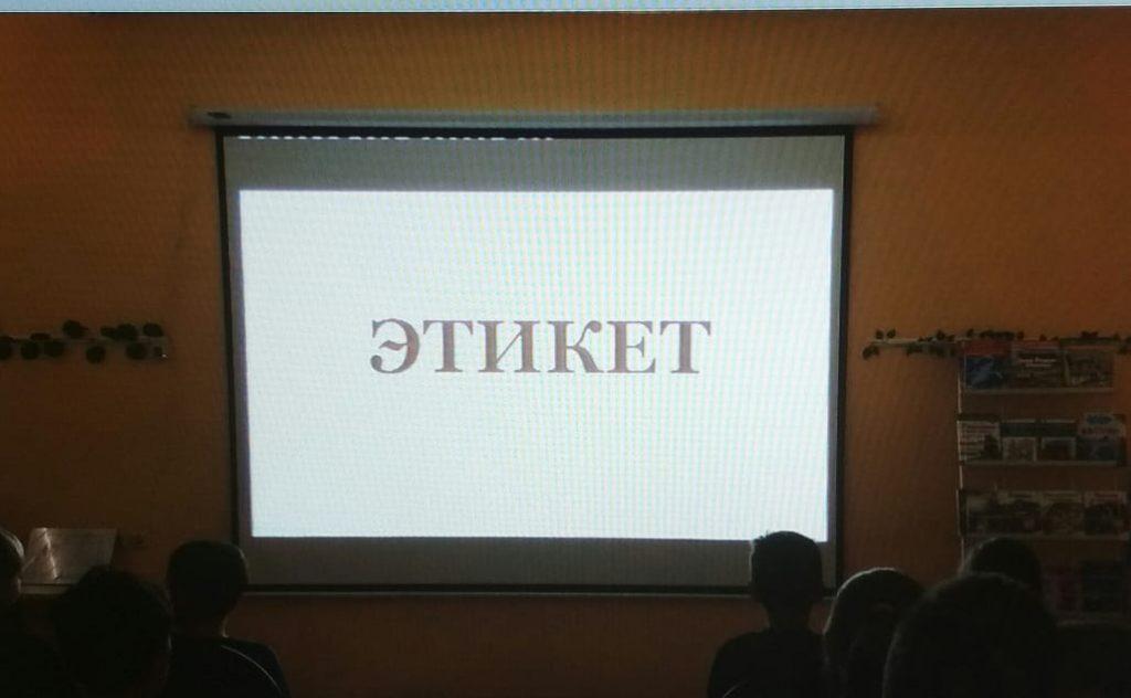 """Информационно-познавательная программа """"Этикет"""""""