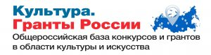 """ИНТЕРНЕТ-ПОРТАЛ """"КУЛЬТУРА. ГРАНТЫ РОССИИ"""""""