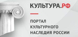 КультураРФ