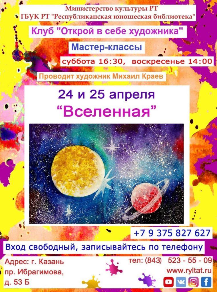 """""""Вселенная"""""""