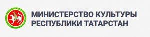 Министерство культуры РТ