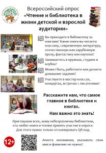 Приглашаем вас принять участие в опросе о чтении и библиотеках.